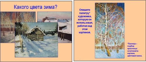 Развития речи какого цвета зима