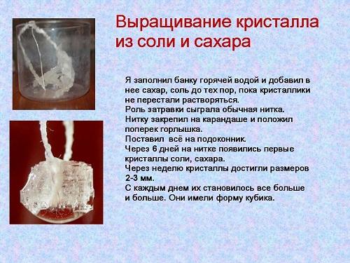 Как вырастить кристалл в домашних условиях инструкция